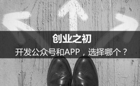 新创立的公司选择开发公众号还是APP呢?