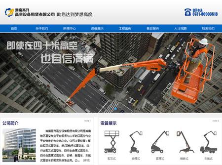高升高空设备租赁网站SEO优化效果展示