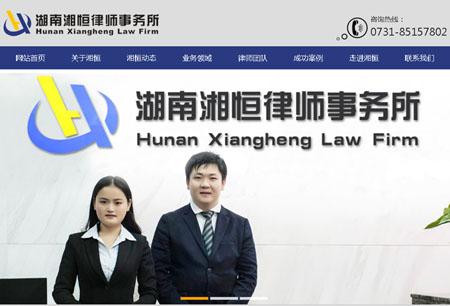 湖南湘恒律师事务网站制作完成上线