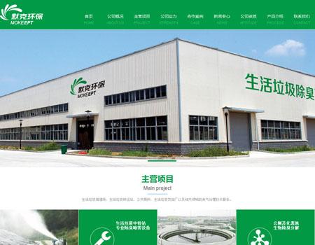 默克环保科技(湖南)有限公司网站制作完成上线