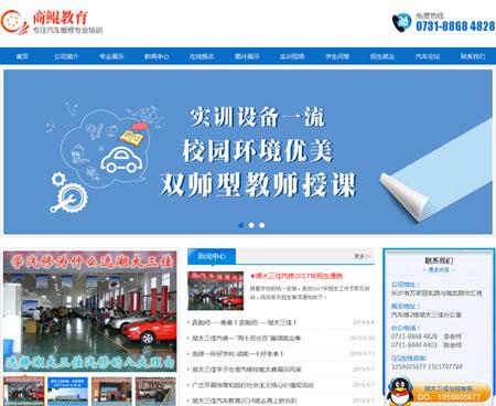 湖南商鲲教育有限公司网站制作完成上线