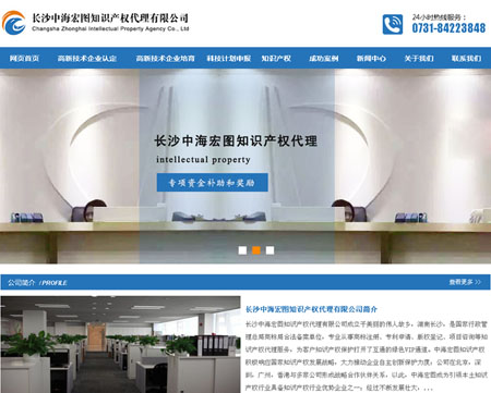 长沙中海宏图知识产权代理有限公司网站建设完成上线