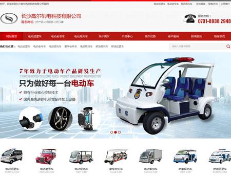 长沙高尔机电科技有限公司网站建设完成上线