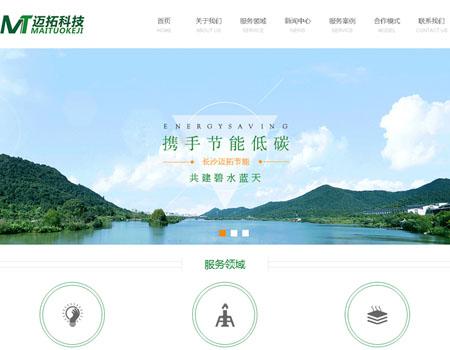 长沙迈拓节能自动化科技有限公司网站建设完成上线