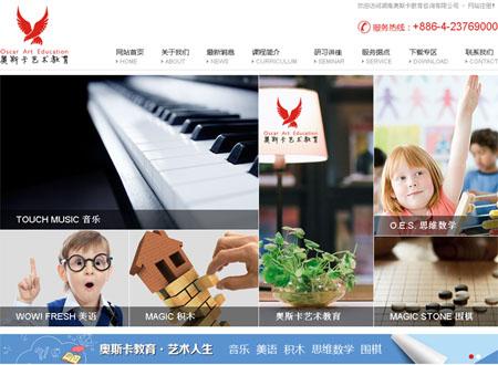 奥斯卡艺术教育网站建设完成上线