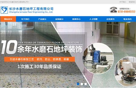 长沙水磨石地坪工程有限公司网站建设完成上线