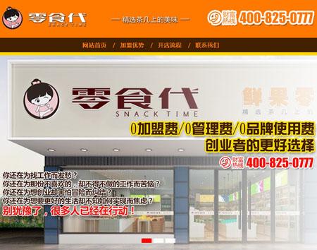 益阳零时代科技服务有限公司网站建设完成上线