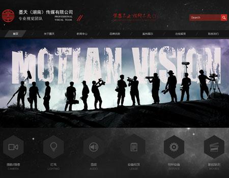 墨天(湖南)传媒有限公司网站制作完成上线