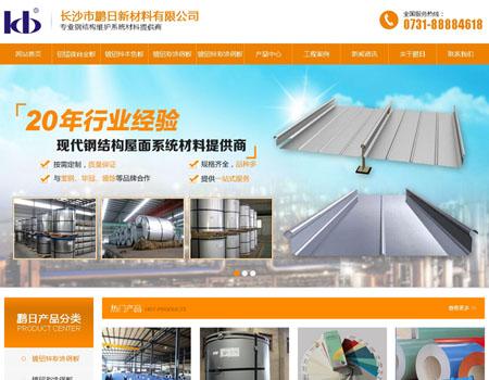 长沙市鹏日新材料有限公司网站建设完成上线