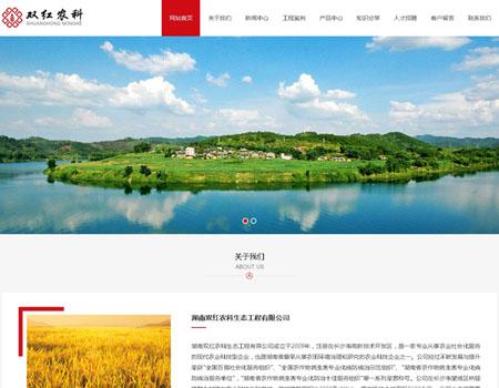 湖南双红农科生态工程有限公司网站制作完成上线