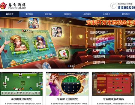深圳奥飞网络科技有限公司网站建设完成上线