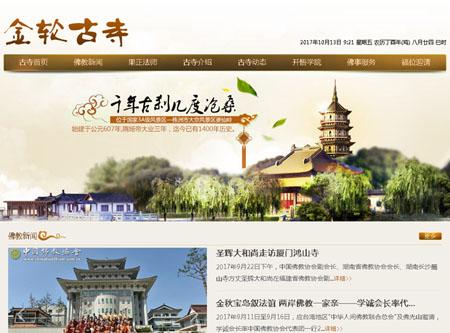 株洲市金轮古寺网站建设完成上线