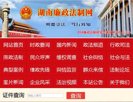 湖南廉政法制网手机版制作完成上线