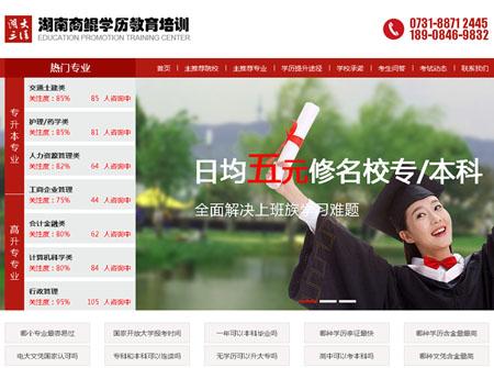 与湖南商鲲学历教育培训签订网站建设合同