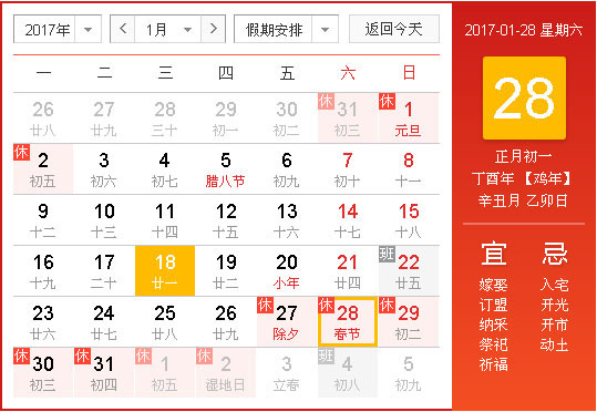 2017年征帆网络春节放假通知