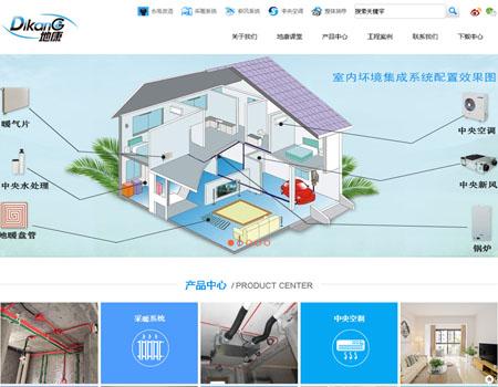 长沙地康智能科技有限公司网站改版完成上线