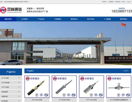 湖南双林通信科技有限公司网站改版完成上线