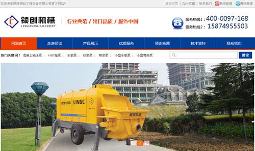 湖南领创工程设备有限公司网站改版完成上线