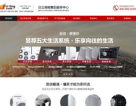湖南昱信暖通设备工程有限公司网站改版完成上线
