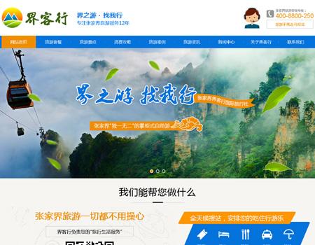 张家界界客行国际旅行社网站建设完成上线