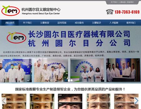 杭州圆尔目义眼定制中心网站建设完成上线