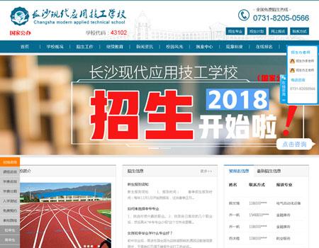 长沙现代应用技工学校网站建设完成上线