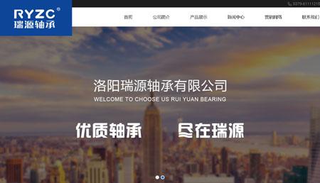 洛阳瑞源轴承有限公司网站建设完成上线