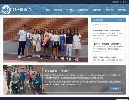 刘松课题组网站建设完成上线