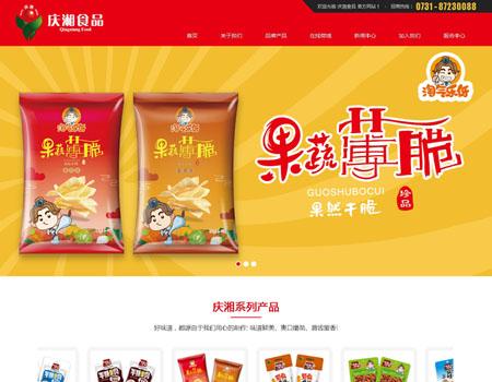 长沙市庆湘蔬菜食品开发有限公司网站建设完成上线