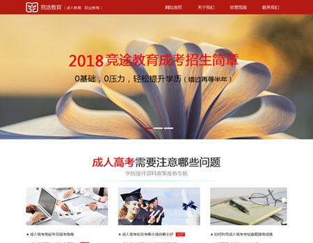 湖南竞途教育科技有限公司网站建设完成上线