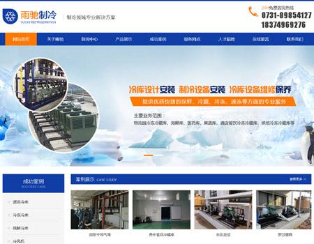 长沙雨驰制冷设备有限公司网站建设完成上线