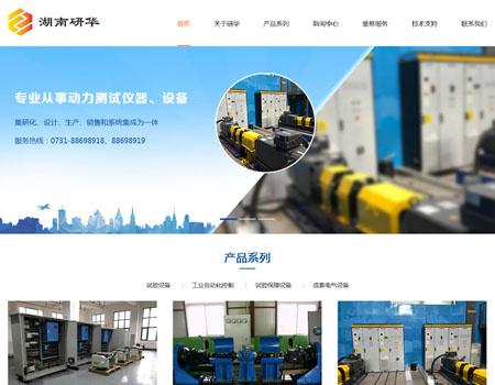 湖南研華機電設備有限公司歐寶體育官網下載地址建設完成上線