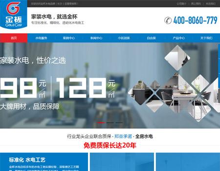 湖南金特水電安裝服務有限公司