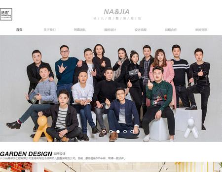 長沙納嘉裝飾工程有限公司