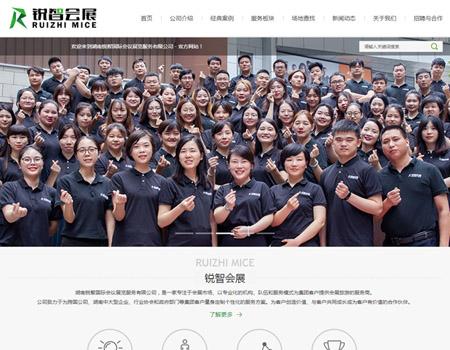 湖南銳智國際會議展覽服務有限公司歐寶體育官網下載地址改版完成上線