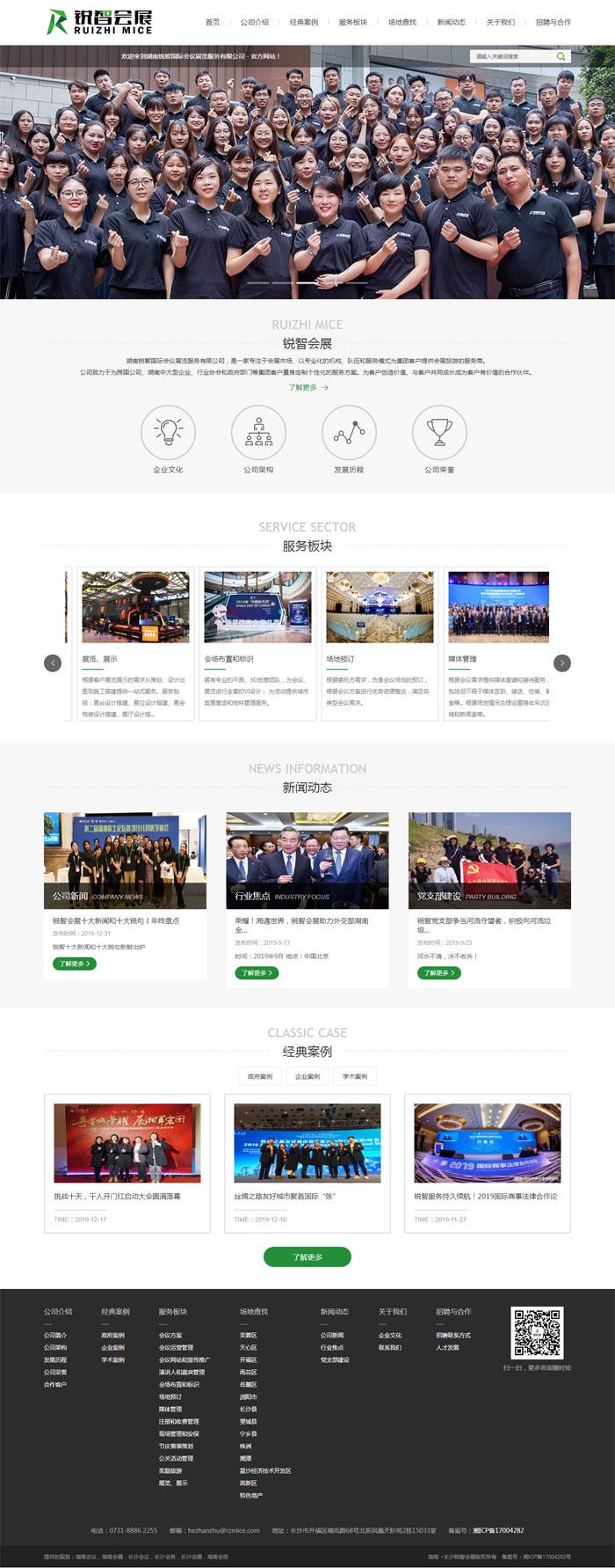 湖南锐智国际会议展览服务有限公司欧宝体育官网下载地址效果图