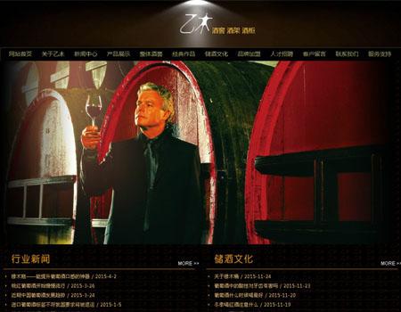 网站建设-乙木酒窖案例展示